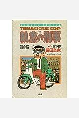 執念の刑事 2 (バンブー・コミックス) コミック