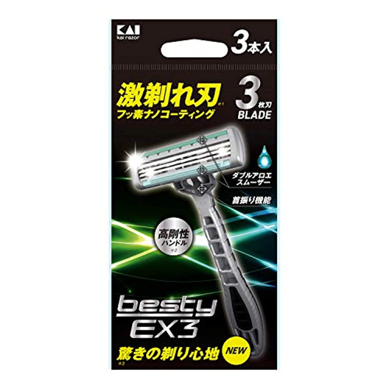 bestyEX3 3本入