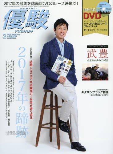 優駿 2018年 02 月号 [雑誌]