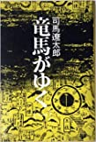 竜馬がゆく / 司馬 遼太郎 のシリーズ情報を見る