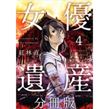 女優遺産 分冊版 5話 (まんが王国コミックス)