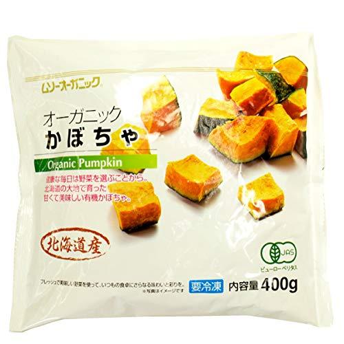 【北海道産オーガニックかぼちゃ 400g×3パック】北海道産有機かぼちゃ。冷凍品