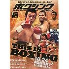 ボクシングマガジン 2010年 11月号 [雑誌]