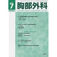 胸部外科 2007年 07月号 [雑誌]