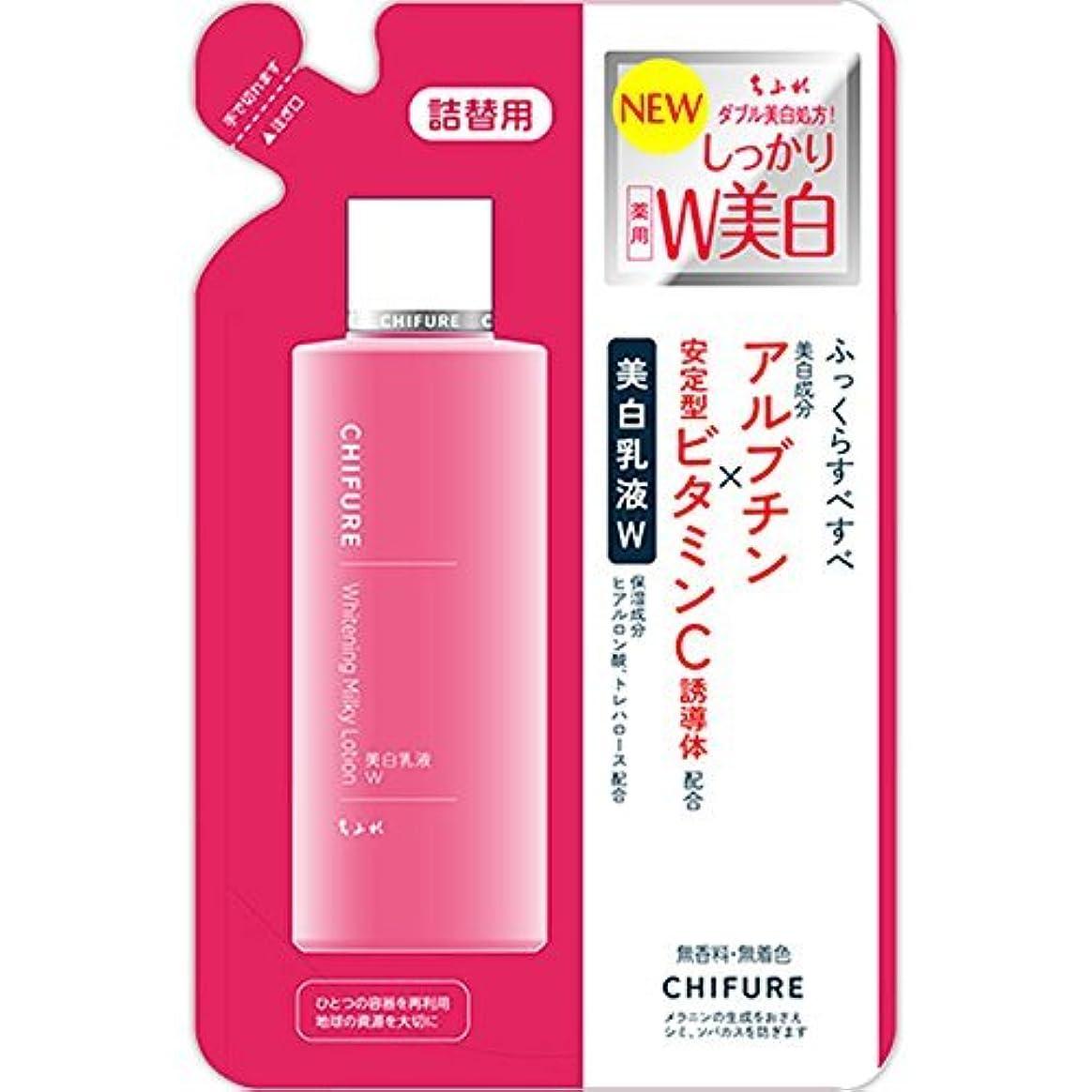 に慣れプレフィックス回転するちふれ化粧品 美白乳液 W 詰替 150ML (医薬部外品)