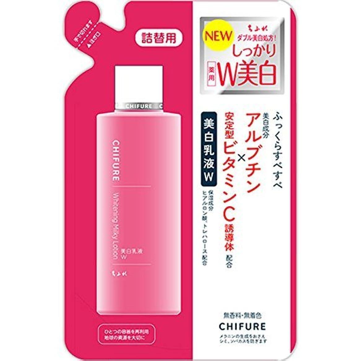 裁量繊維縞模様のちふれ化粧品 美白乳液 W 詰替 150ML (医薬部外品)
