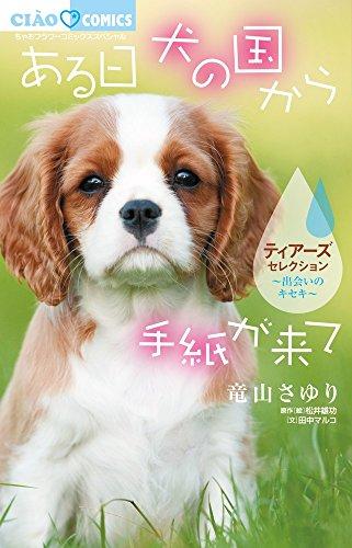 ある日 犬の国から手紙が来て~出会いのキセキ~ ティアーズセレクション (ちゃおコミックス)