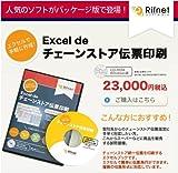 Excel de チェーンストア伝票(パッケージ版)