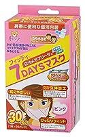 (PM2.5対応)フィッティ 7DAYSマスク やや小さめサイズ ピンク 30枚入