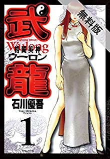 格闘美神 武龍(1)【期間限定 無料お試し版】 (ヤングサンデーコミックス)
