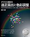 デジタル撮影の適正露出と色彩調整―作品の完成度が高まるデジタル一眼レフの設定と使いこ (日本カメラMOOK)