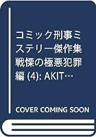コミック・刑事ミステリー傑作集 戦慄の極悪犯罪 第04巻