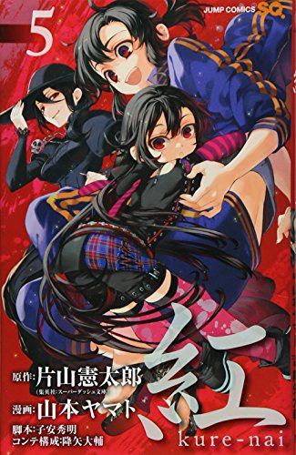 紅 kure-nai 5 (ジャンプコミックス)の詳細を見る