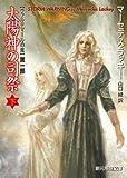 太陽神の司祭 下 (ヴァルデマールの嵐1) (創元推理文庫)