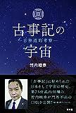 青林堂 竹内睦泰 古事記の宇宙の画像