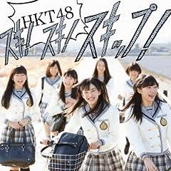 HKT48「スキ!スキ!スキップ!」のジャケット画像