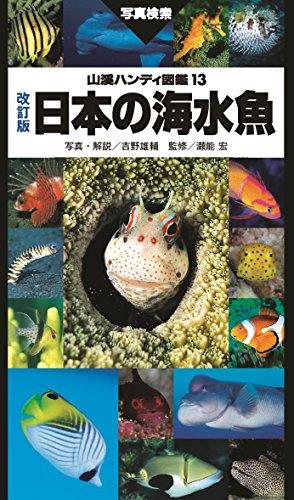 山溪ハンディ図鑑 改訂版 日本の海水魚
