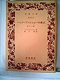 バック・ファンショーの葬式 (1977年) (岩波文庫)