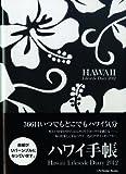 ハワイ・ライフスタイル・ダイアリー2012 B (Diary)
