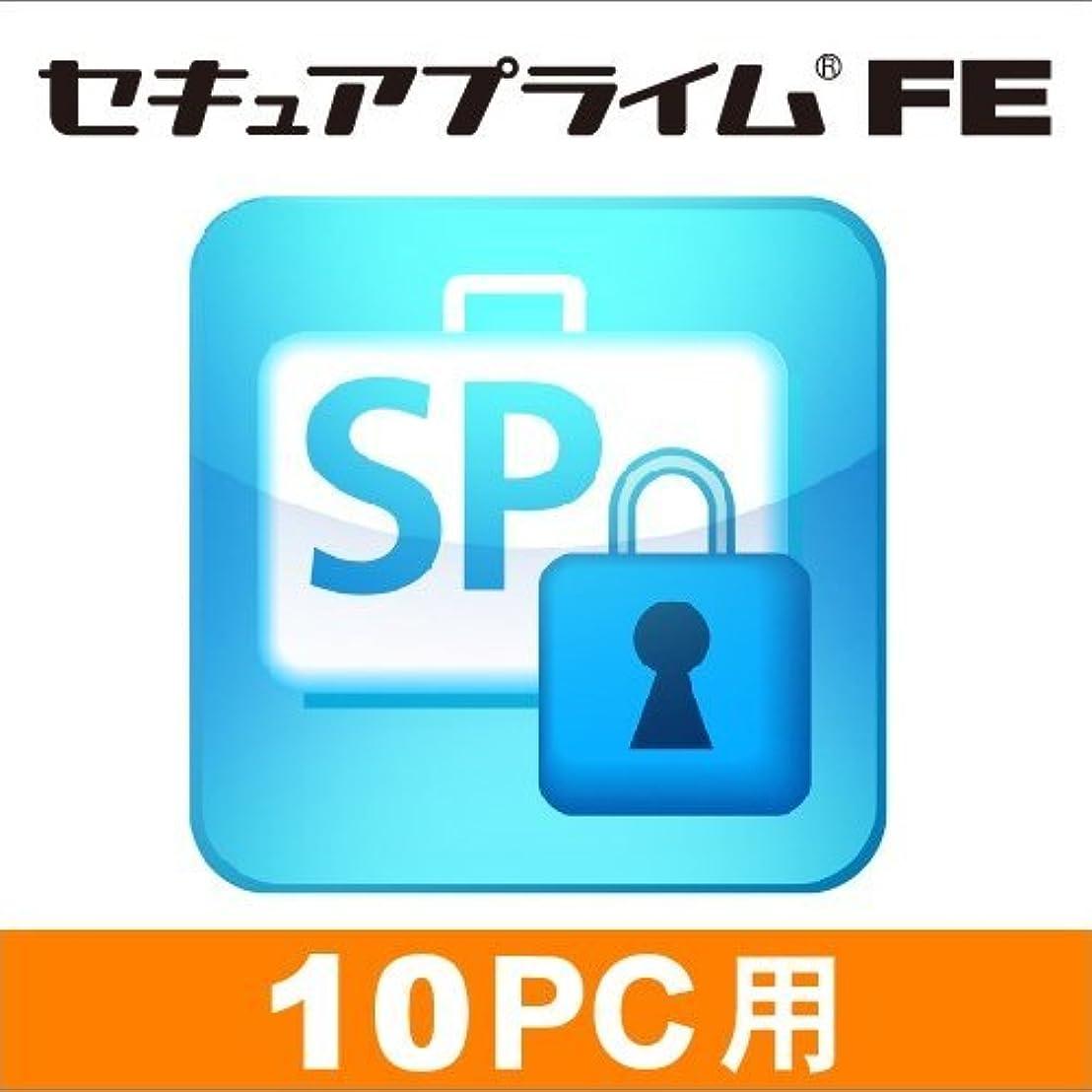 薄める舞い上がる犬セキュアプライム FE (ファイル暗号) Windows版 10ライセンス [ダウンロード]
