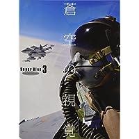 蒼空の視覚 Super Blue3【三方背箱入り豪華本】 ([バラエティ])