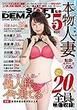 ソフト・オン・デマンドDVD 12月号増刊 SOD本物人妻 Vol.4