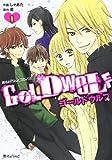 GOLD WOLF (1) (魔法のiらんどコミックス)