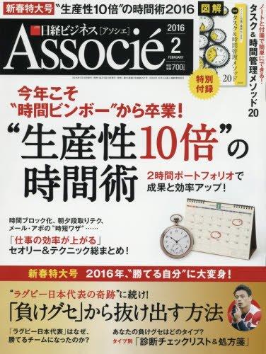 日経ビジネスアソシエ2016年2月号の詳細を見る