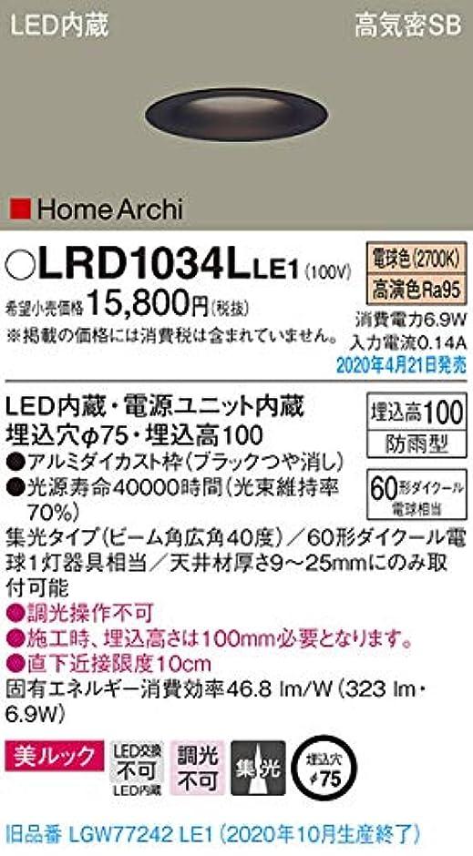ディプロマ団結カメラパナソニック(Panasonic) 天井埋込型 LED(電球色) ダウンライト 美ルック?ビーム角広角40度?集光タイプ 防雨型 埋込穴φ75 HomeArchi LRD1034LLE1