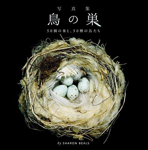 写真集 鳥の巣 50個の巣と、50種の鳥たちの詳細を見る