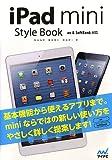 iPad mini Style Book au & SoftBank対応