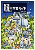 Amazon:全国公開天文台ガイド