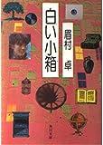 白い小箱 (角川文庫 緑 357-38)