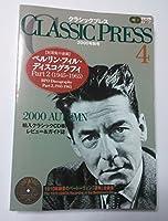 CDジャーナルムック クラシックプレス(4) 2000年秋号