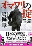オマワリの掟 (実業之日本社文庫)