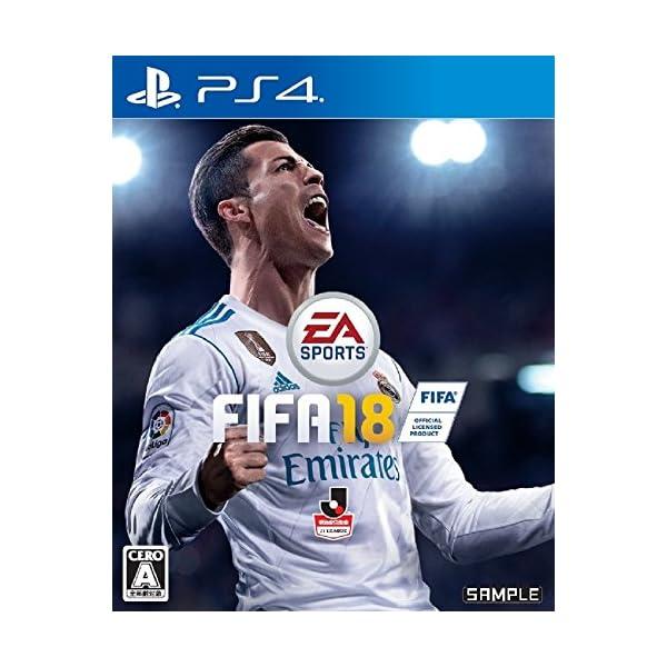FIFA 18 【予約特典】• 5試合FUTレン...の商品画像