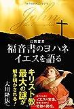 福音書のヨハネ イエスを語る (OR books)