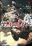 ゴブリンスレイヤー7 ドラマCD付き限定特装版 (GA文庫)
