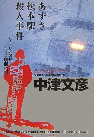 あずさ松本駅殺人事件  さすらい署長・風間昭平 (光文社文庫)の詳細を見る