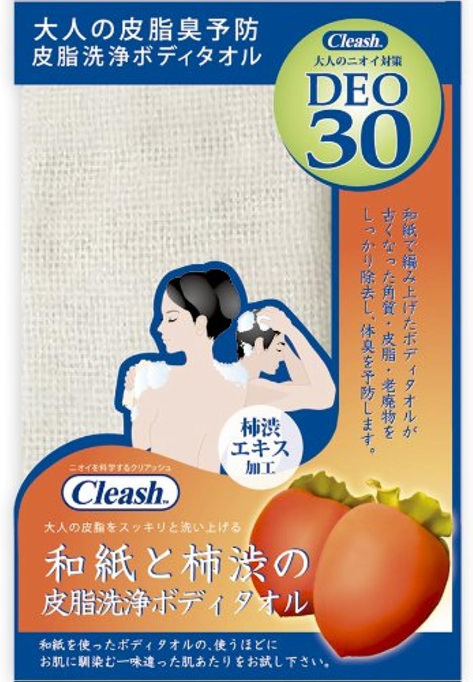 一人で拒否クルークリアッシュ™ デオサーティー 和紙と柿渋の皮脂洗浄ボディタオル