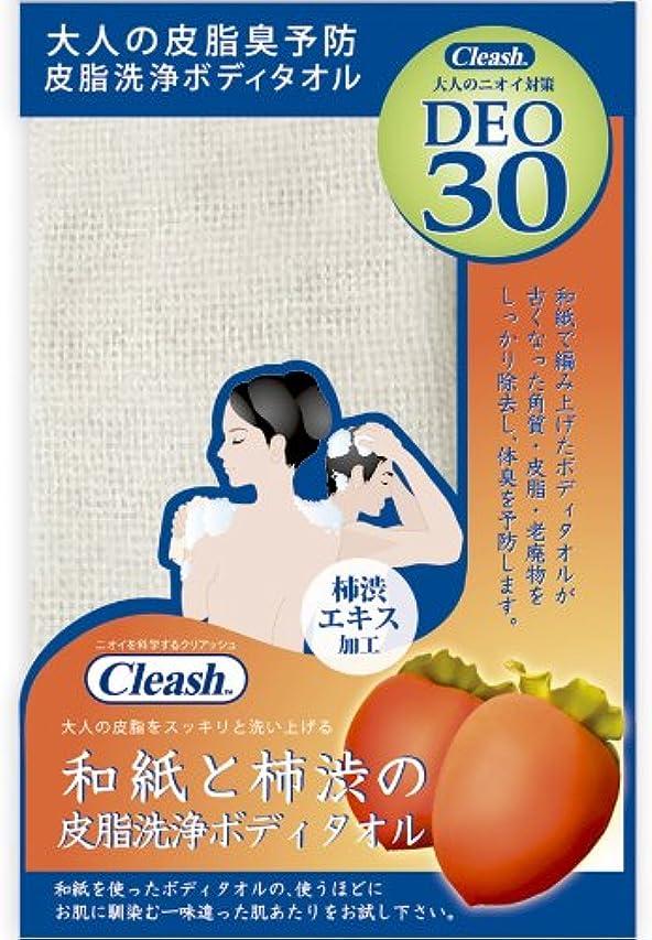 章モーテル絶滅クリアッシュ™ デオサーティー 和紙と柿渋の皮脂洗浄ボディタオル
