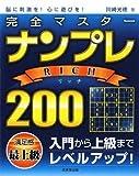 完全マスター ナンプレRICH200