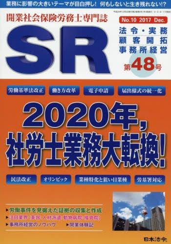 開業社会保険労務士専門誌 SR 第48号 2017年 12 月号 [雑誌]
