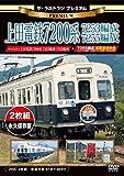 ザ・ラストランプレミアム 上田電鉄7200系7253編成・7255編成【DVD2枚組】