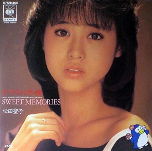 SWEET MEMORIES(松田聖子)歌詞のあなたとは?!意味を徹底解釈!動画&コード譜情報あり♪の画像