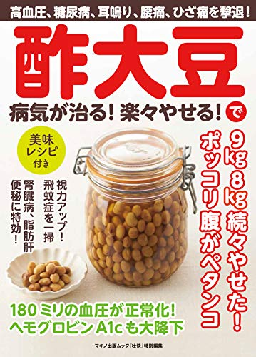 酢大豆で病気が治る!楽々やせる! (高血圧、糖尿病、耳鳴り、腰痛、ひざ痛を撃退!)