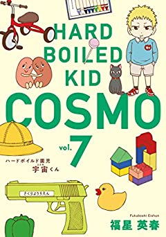 ハードボイルド園児 宇宙くん 7巻 (LINEコミックス)