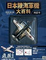 日本陸海軍機大百科 2012年 2/8号 [分冊百科]
