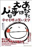 あなたは大事な人 幸せを呼ぶ笑い文字