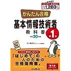 (全文PDF・単語帳アプリ付) かんたん合格 基本情報技術者教科書 平成30年度 (Tettei Kouryaku JOHO SHORI)